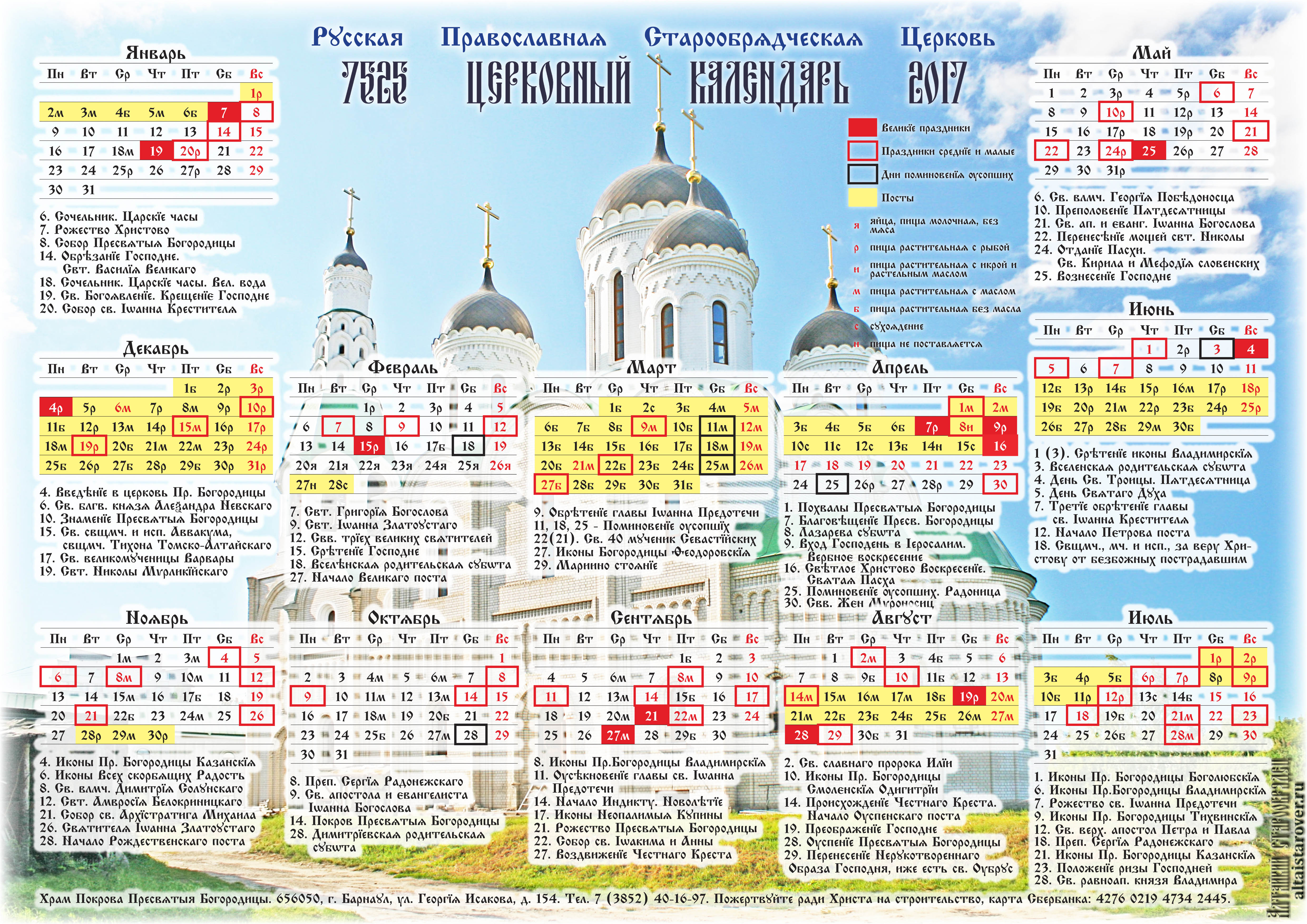 Азбука веры православный сайт знакомств отзывы 9