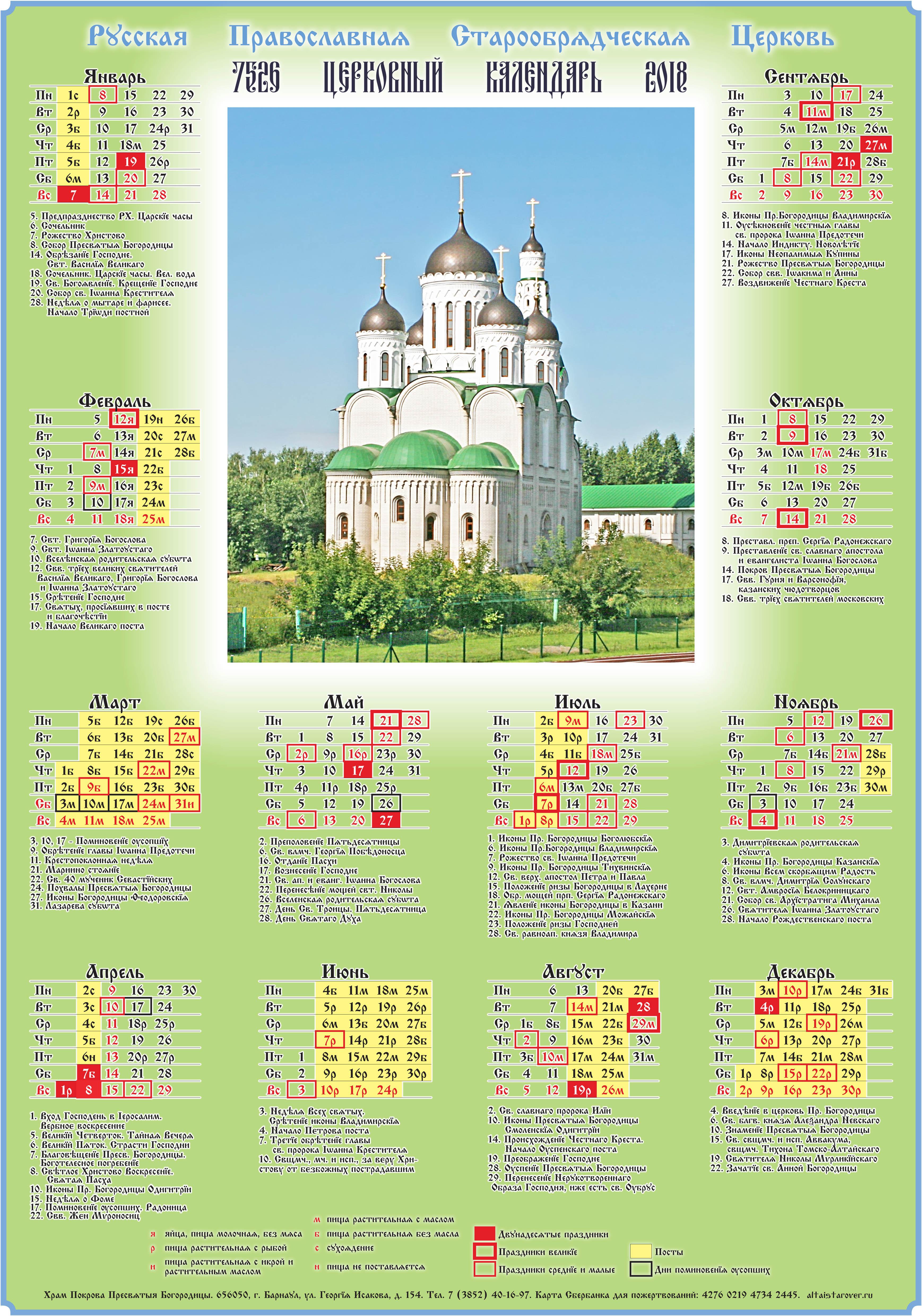 Церковные православные праздники в феврале 2017 года
