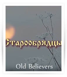 Old Believers - Y.Martynov