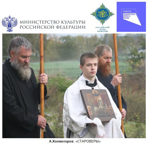 Афиша выставки «Лики старообрядчества»